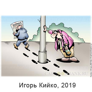 Игорь Кийко, www.cartoonbank.ru, 18.06.2019